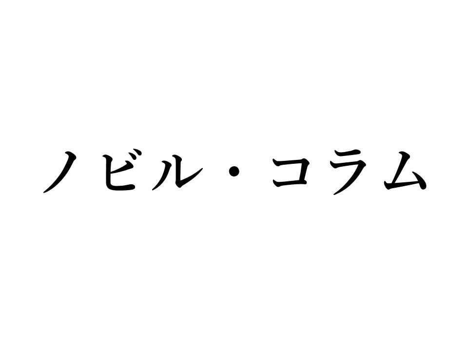 ノビル・コラム