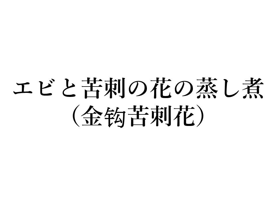 エビと苦刺の花の蒸し煮(金钩苦刺花)