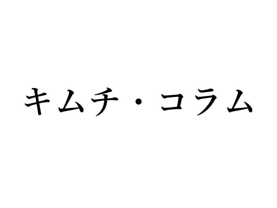 キムチ・コラム